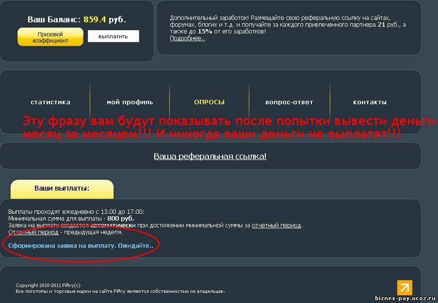 http://biznes-pay.ucoz.ru/fiftri.jpg